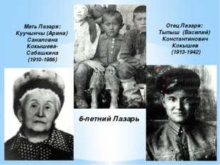 Мать Лазаря: Куучынчы (Арина) Саналовна Кокышева-Сабашкина (1910-1986) Отец