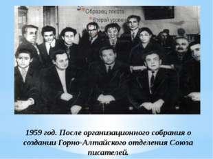 1959 год. После организационного собрания о создании Горно-Алтайского отделен
