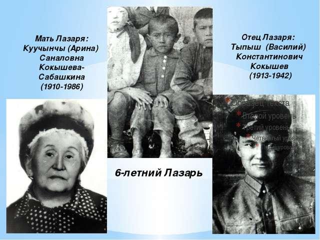 Мать Лазаря: Куучынчы (Арина) Саналовна Кокышева-Сабашкина (1910-1986) Отец...