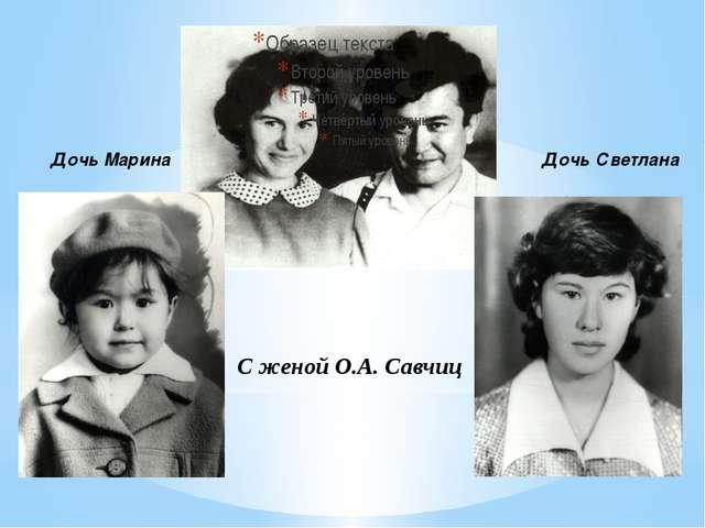 Дочь Марина Дочь Светлана С женой О.А. Савчиц