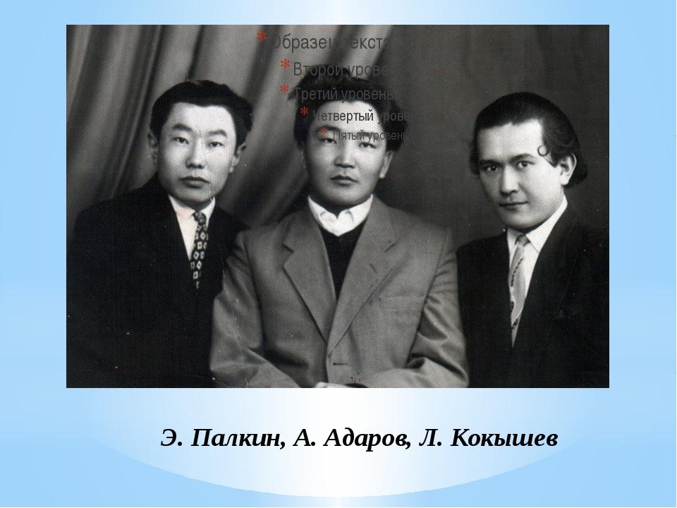 Э. Палкин, А. Адаров, Л. Кокышев