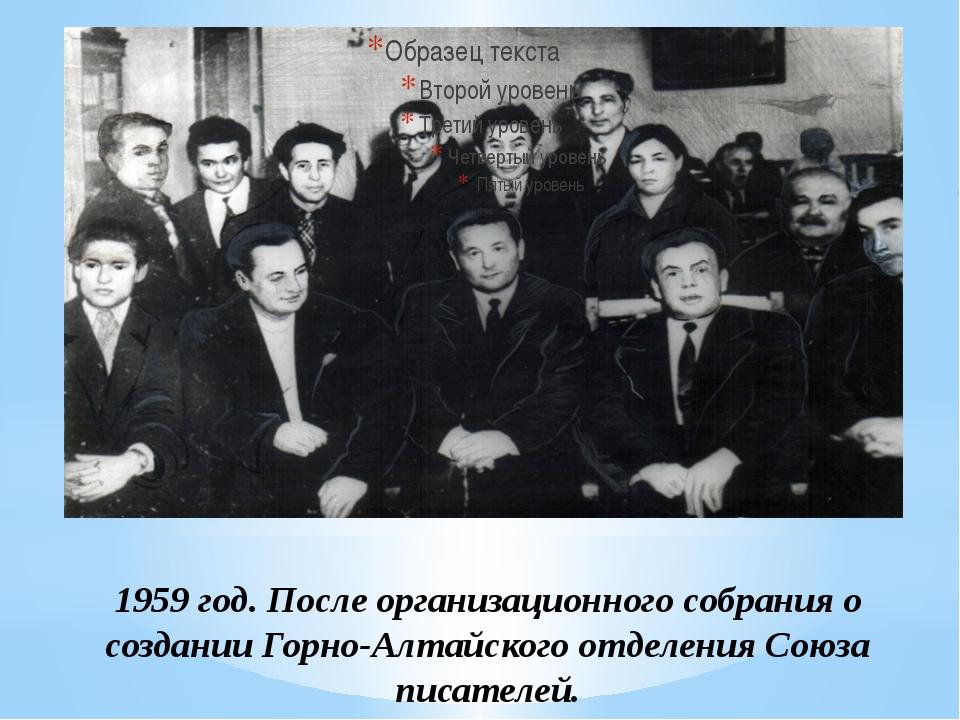 1959 год. После организационного собрания о создании Горно-Алтайского отделен...