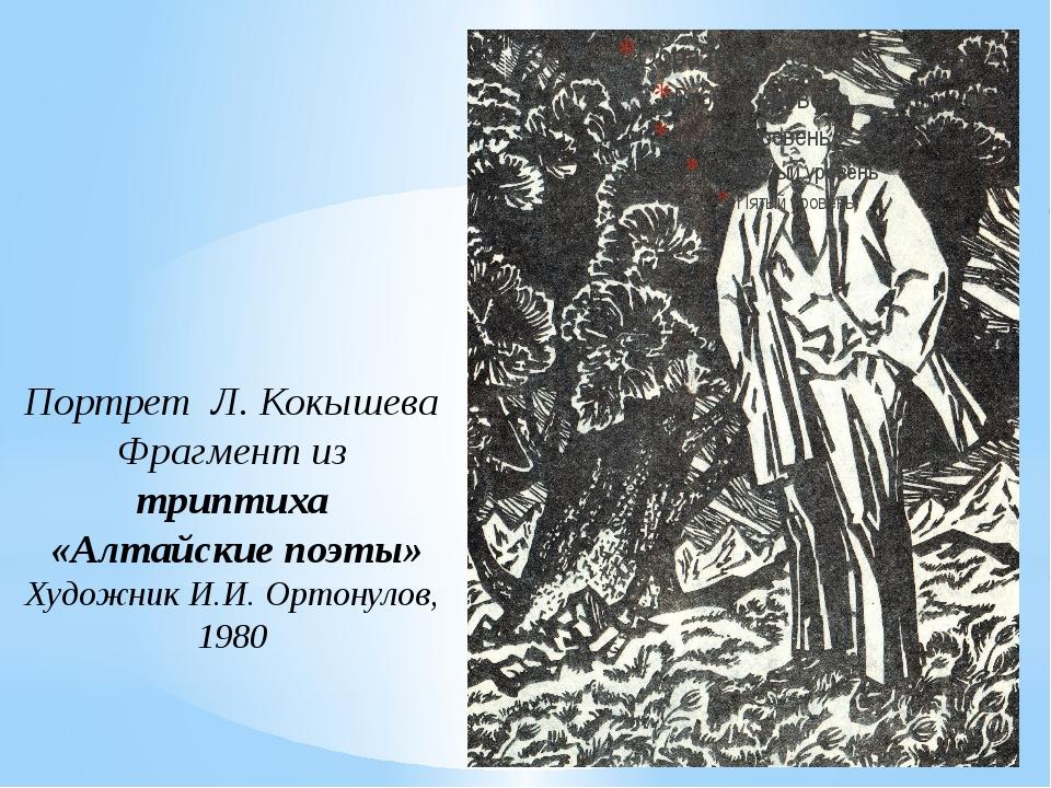 Портрет Л. Кокышева Фрагмент из триптиха «Алтайские поэты» Художник И.И. Орто...