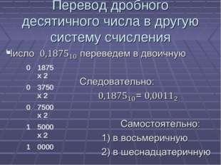 Перевод дробного десятичного числа в другую систему счисления 01875 х 2 037