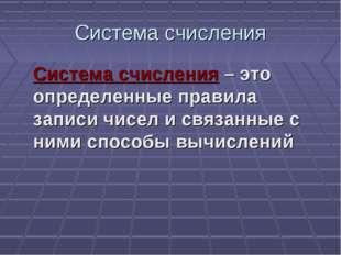 Система счисления Система счисления – это определенные правила записи чисел и