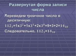 Развернутая форма записи числа