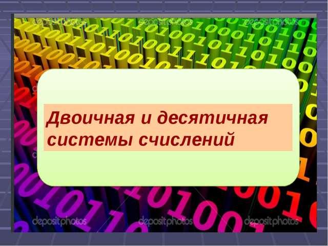 Двоичная и десятичная системы счислений
