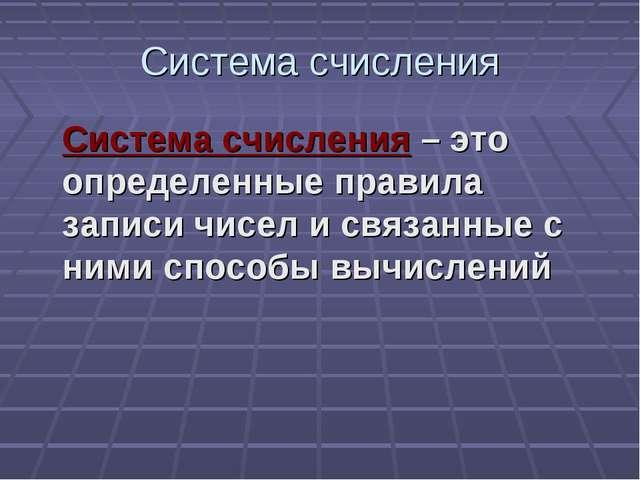 Система счисления Система счисления – это определенные правила записи чисел и...