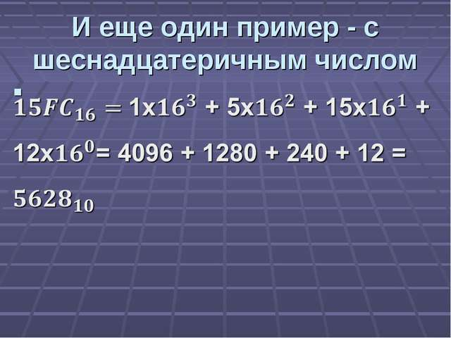 И еще один пример - с шеснадцатеричным числом
