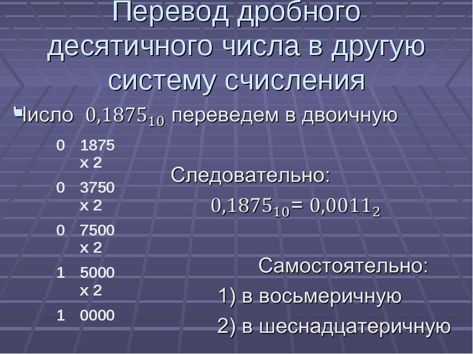 Перевод дробного десятичного числа в другую систему счисления 01875 х 2 037...