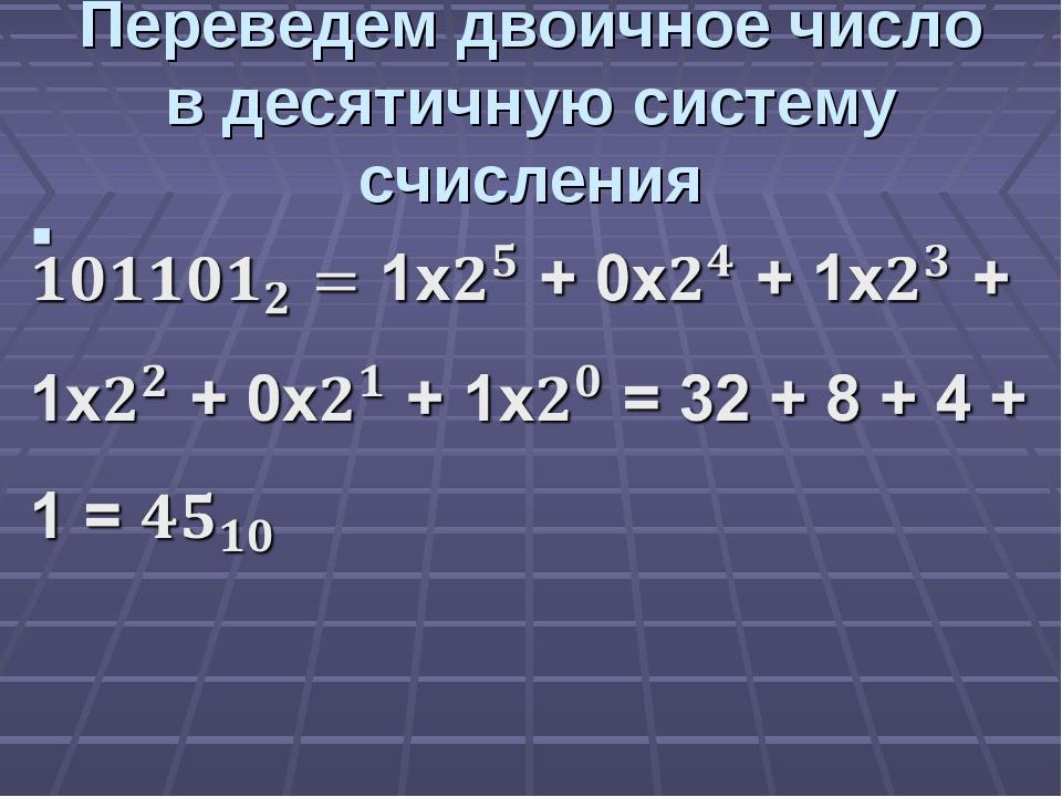 Переведем двоичное число в десятичную систему счисления