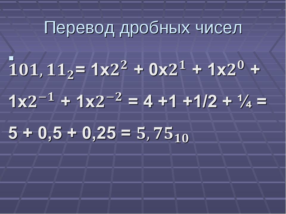 Перевод дробных чисел