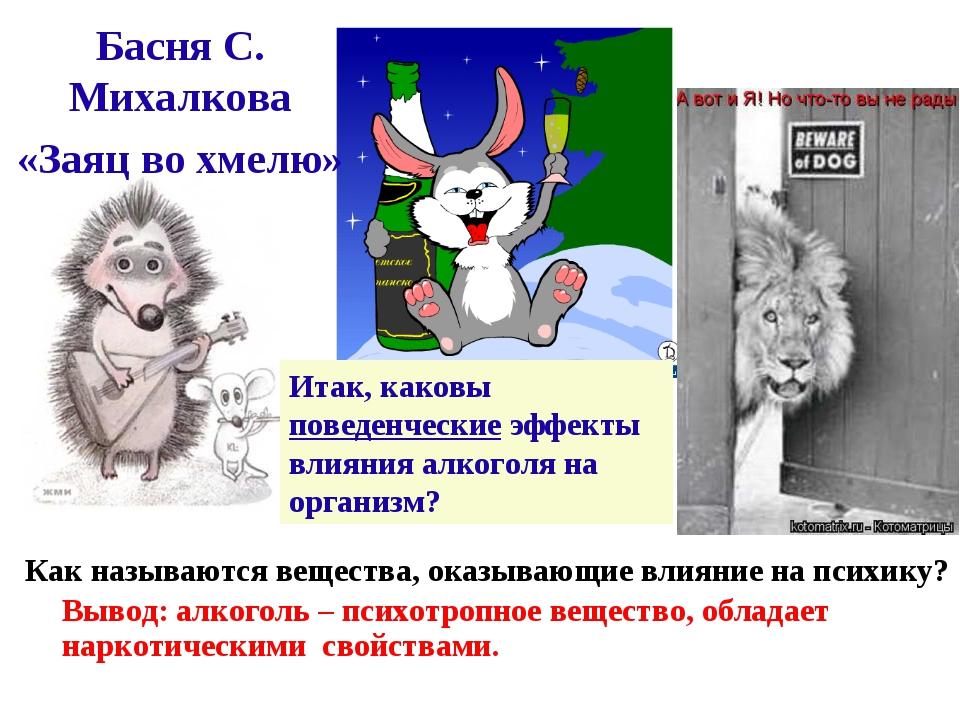 Басня С. Михалкова «Заяц во хмелю» Вывод: алкоголь – психотропное вещество,...