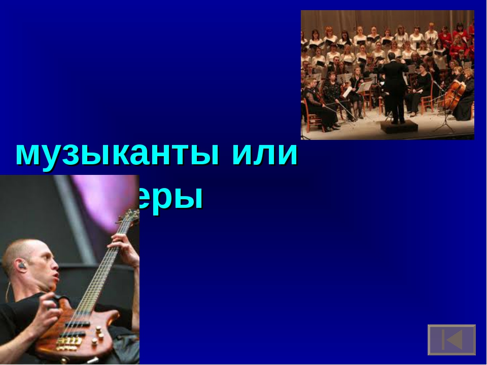 музыканты или дирижеры