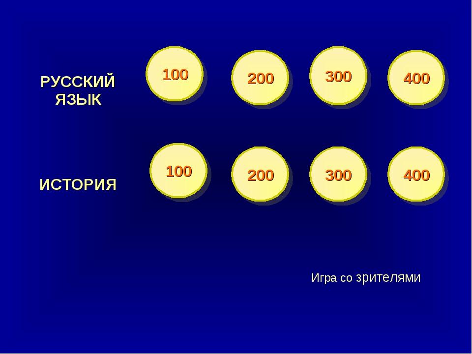 100 100 300 200 400 200 300 400 Игра со зрителями РУССКИЙ ЯЗЫК ИСТОРИЯ