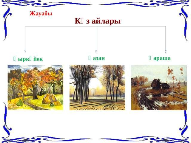 Күз айлары Жауабы Қыркүйек Қазан Қараша