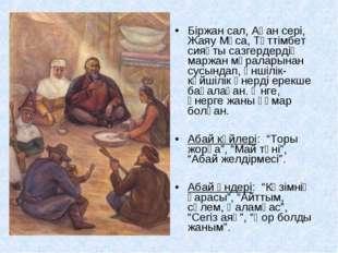 Біржан сал, Ақан сері, Жаяу Мұса, Тәттімбет сияқты сазгердердің маржан мұрал