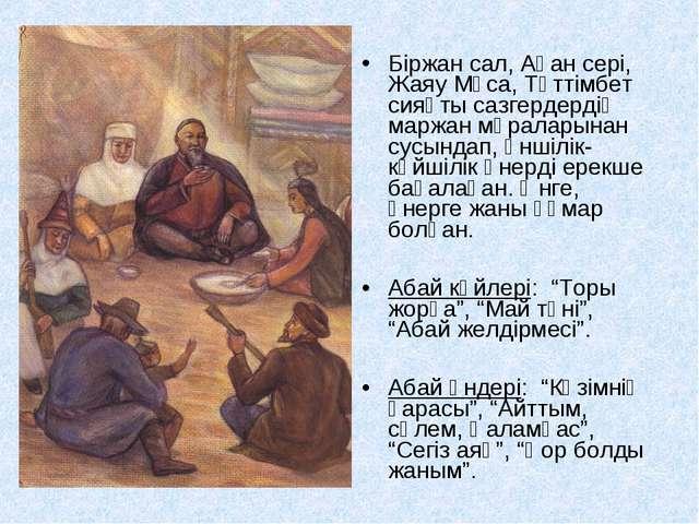 Біржан сал, Ақан сері, Жаяу Мұса, Тәттімбет сияқты сазгердердің маржан мұрал...