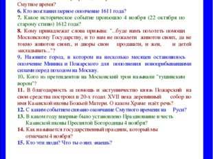 3. Почему именно М.Романов оказался реальной кандидатурой на престол? 4. Когд