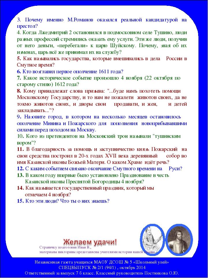 3. Почему именно М.Романов оказался реальной кандидатурой на престол? 4. Когд...