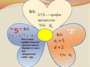 """""""4"""" """"3"""" Б/і: болса,онда арифметикалық прогрессияның бірінші мүшесі мен айырм"""