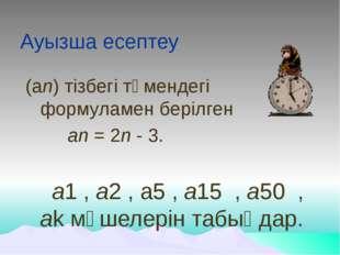 Ауызша есептеу (аn) тізбегі төмендегі формуламен берілген аn = 2n - 3. a1 , а