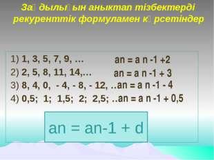 Заңдылығын аныктап тізбектерді рекуренттік формуламен көрсетіндер 1) 1, 3, 5