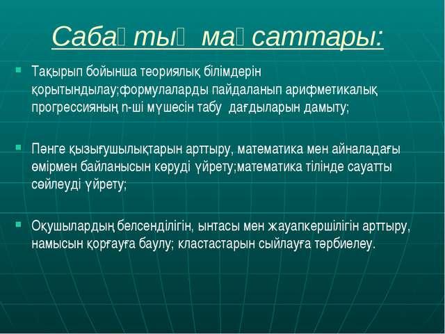Сабақтың мақсаттары: Тақырып бойынша теориялық білімдерін қорытындылау;формул...