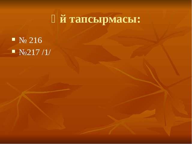 Үй тапсырмасы: № 216 №217 /1/
