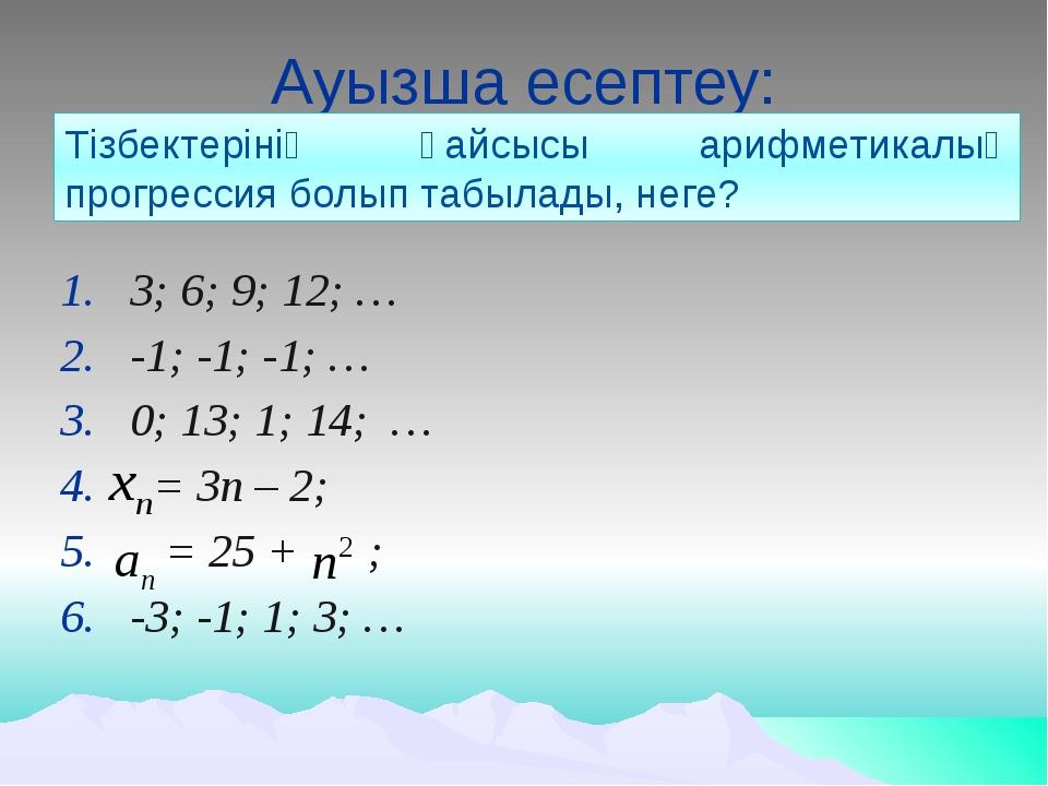 Ауызша есептеу: 3; 6; 9; 12; … -1; -1; -1; … 0; 13; 1; 14; … = 3п – 2; = 25 +...