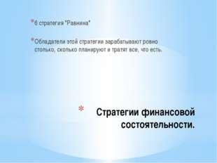 """Стратегии финансовой состоятельности. 6 стратегия """"Равнина"""" Обладатели этой с"""
