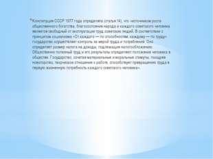 Конституция СССР 1977 года определяла (статья 14), что «источником роста общ