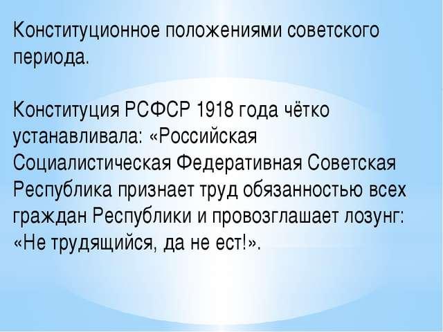 Конституционное положениями советского периода. Конституция РСФСР 1918 года ч...