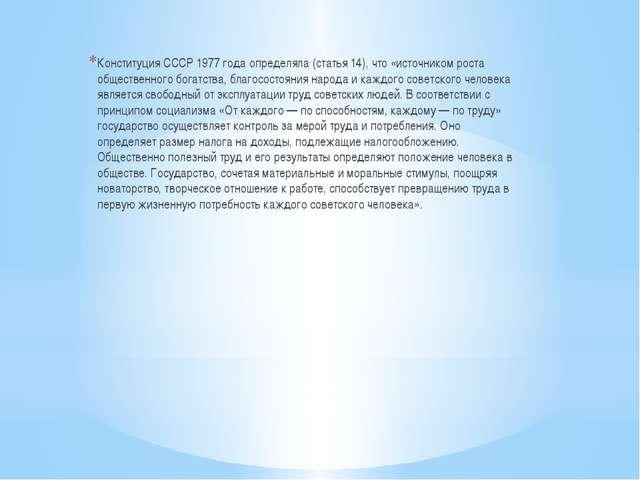 Конституция СССР 1977 года определяла (статья 14), что «источником роста общ...