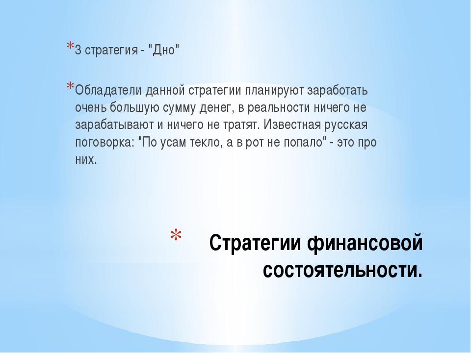 """Стратегии финансовой состоятельности. 3 стратегия - """"Дно"""" Обладатели данной с..."""