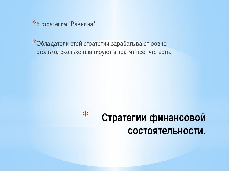 """Стратегии финансовой состоятельности. 6 стратегия """"Равнина"""" Обладатели этой с..."""