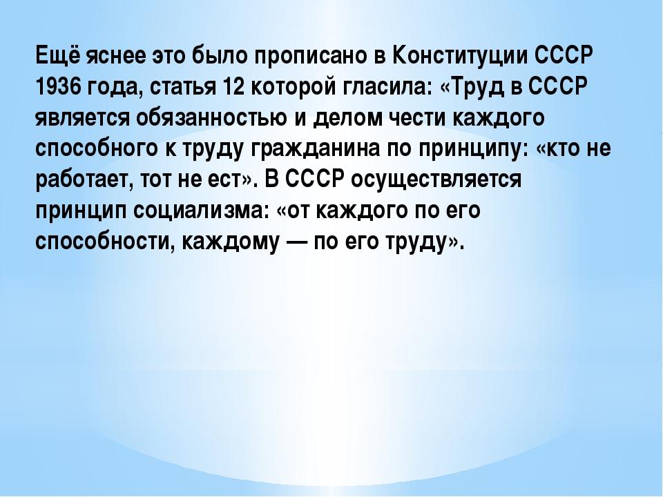 Ещё яснее это было прописано в Конституции СССР 1936 года, статья 12 которой...