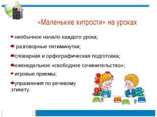 «Маленькие хитрости» на уроках необычное начало каждого урока; разговорные пя
