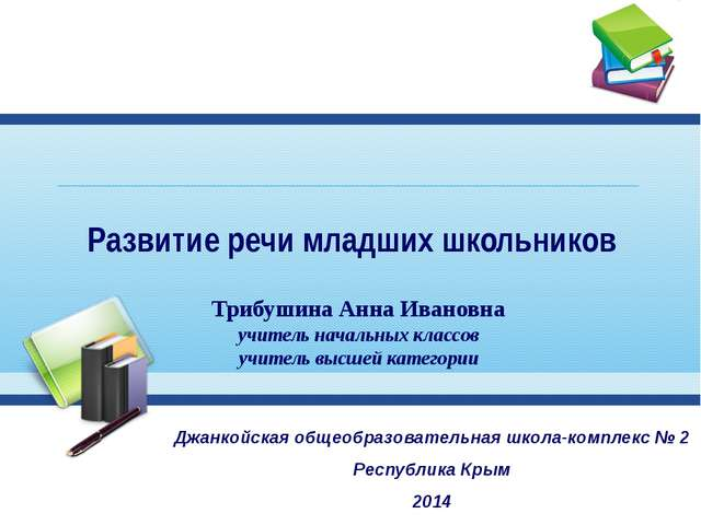 Развитие речи младших школьников Трибушина Анна Ивановна учитель начальных кл...