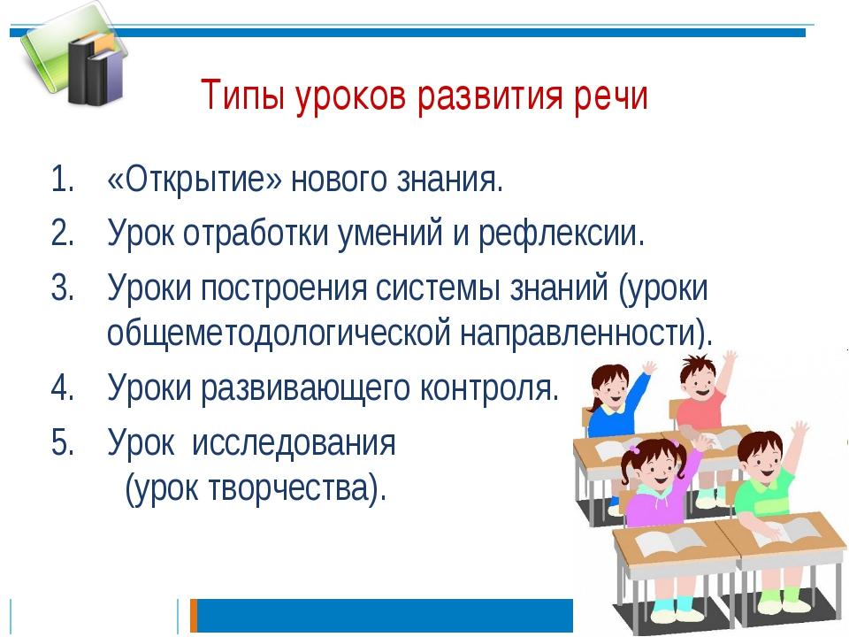 Типы уроков развития речи «Открытие» нового знания. Урок отработки умений и р...