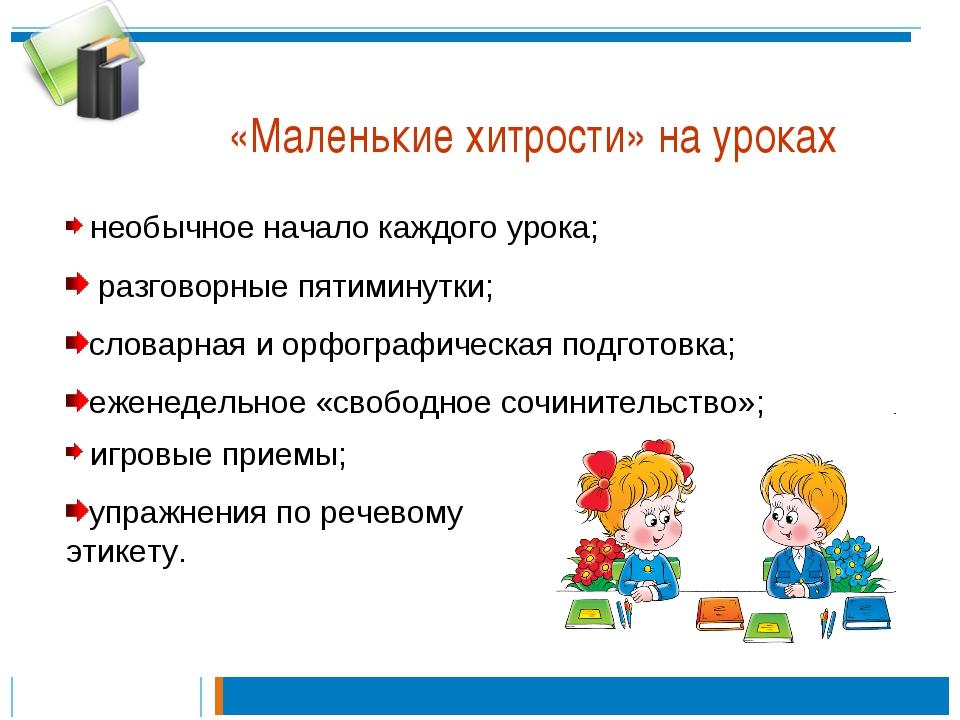 «Маленькие хитрости» на уроках необычное начало каждого урока; разговорные пя...