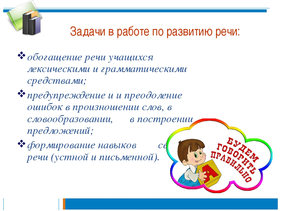 Задачи в работе по развитию речи: обогащение речи учащихся лексическими и гра...