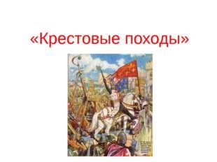«Крестовые походы»