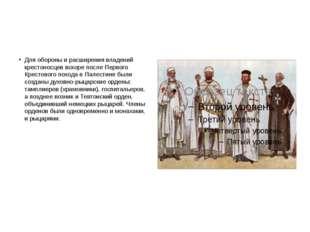 Духовно-рыцарские ордены Для обороны и расширения владений крестоносцев вскор