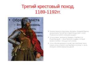 Третий крестовый поход. 1189-1192гг. Пытаясь вернуть Иерусалим, феодалы Запад