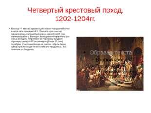 Четвертый крестовый поход. 1202-1204гг. В конце XII века за организацию новог