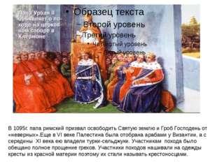 В 1095г. папа римский призвал освободить Святую землю и Гроб Господень от «не