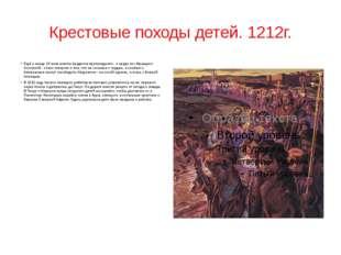 Крестовые походы детей. 1212г. Ещё в конце XII века многие бродячие проповедн
