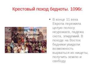 Крестовый поход бедноты. 1096г. В конце 11 века Европа пережила целую полосу