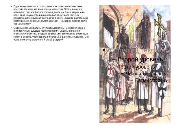 Ордены подчинялись только папе и не зависели от местных властей. Их возглавл...